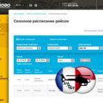 Авиакомпания Azur Air полетит и из Внуково